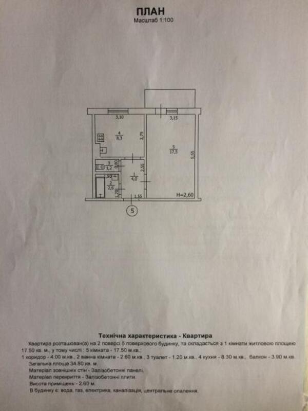 1 комнатная квартира, Клугино Башкировка, Горишного, Харьковская область (305482 1)