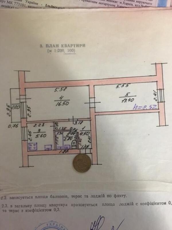 4 комнатная квартира, Солоницевка, Пушкина, Харьковская область (377871 1)