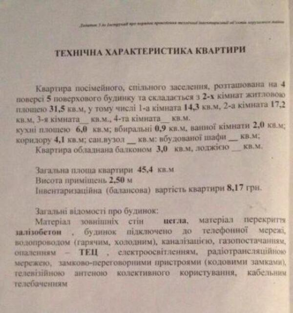 квартиру, 2 комн, Харьков, Салтовка, Юбилейный пр. (50 лет ВЛКСМ пр.) (412705 1)