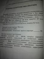 2 комнатная квартира, Харьков, Восточный, Шариковая (440399 2)