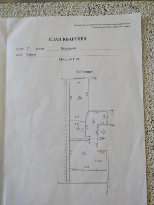 3 комнатная квартира, Харьков, Павлово Поле, Отакара Яроша (443968 2)