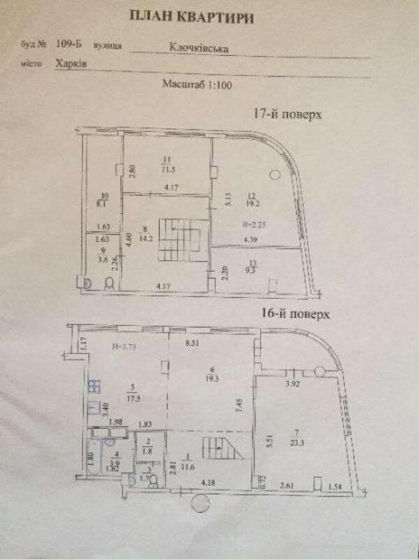Квартира, 4-комн., Харьков, Павловка, Клочковская