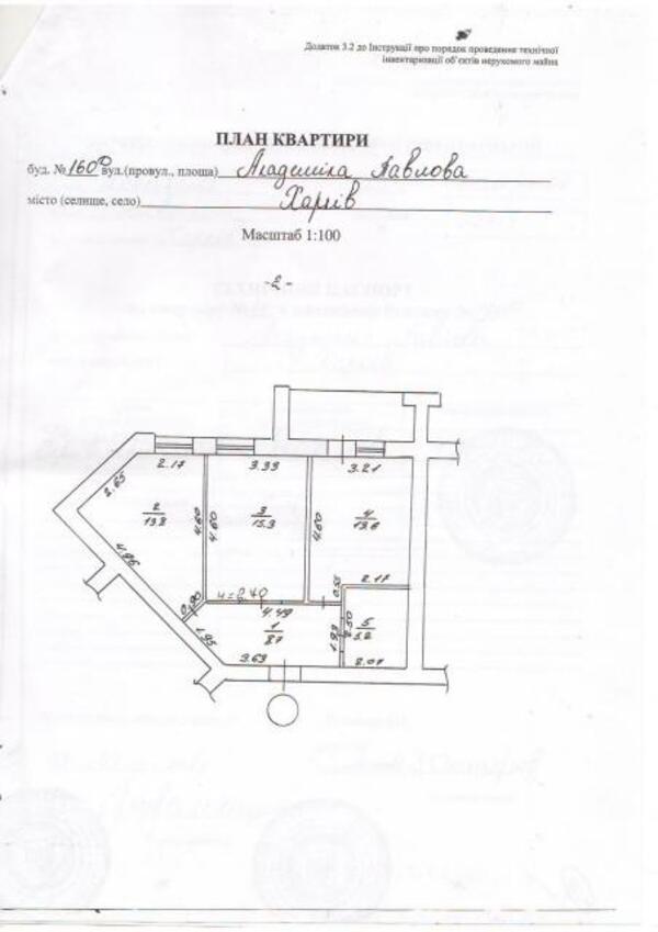 3 комнатная квартира, Харьков, Салтовка, Академика Павлова (453226 1)