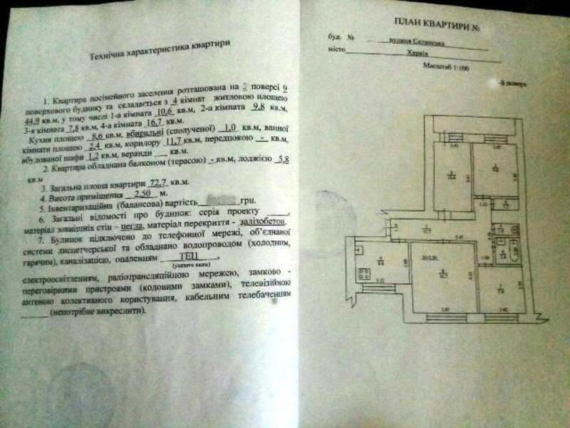 3 комнатная квартира, Харьков, Бавария, Петра Свинаренко (470128 1)
