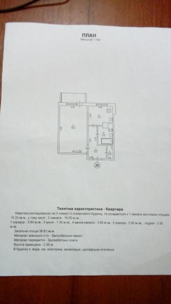 1 комнатная квартира, Малиновка, Богдана Хмельницкого, Харьковская область (471784 1)