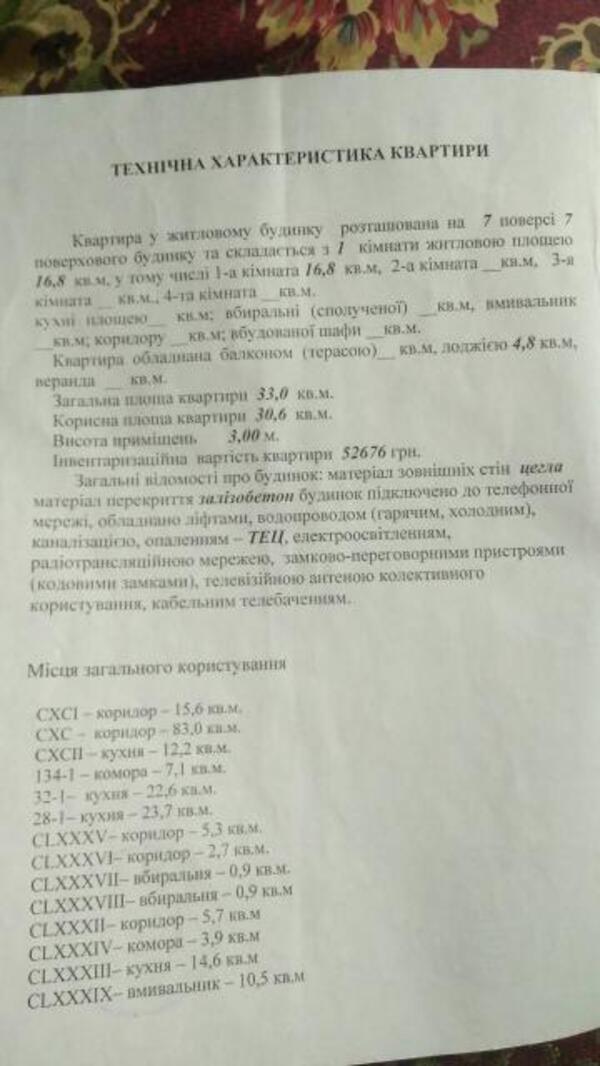 2 комнатная гостинка, Харьков, Новые Дома, Харьковских Дивизий (471898 1)