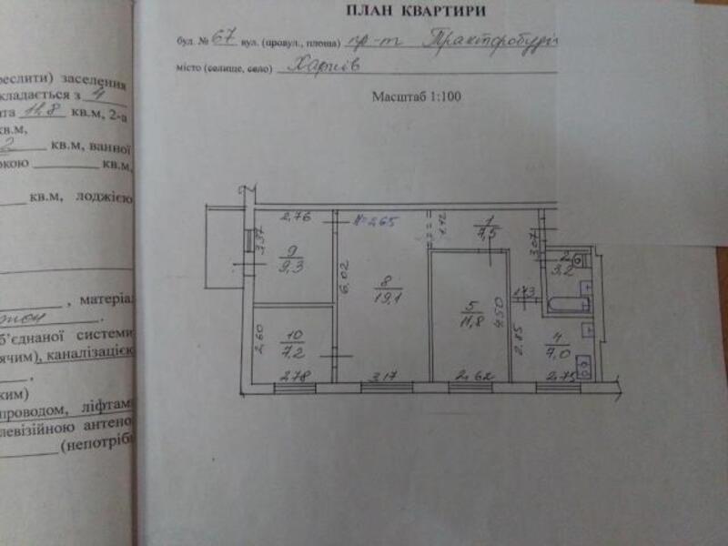2 комнатная квартира, Харьков, Салтовка, Тракторостроителей просп. (477135 1)