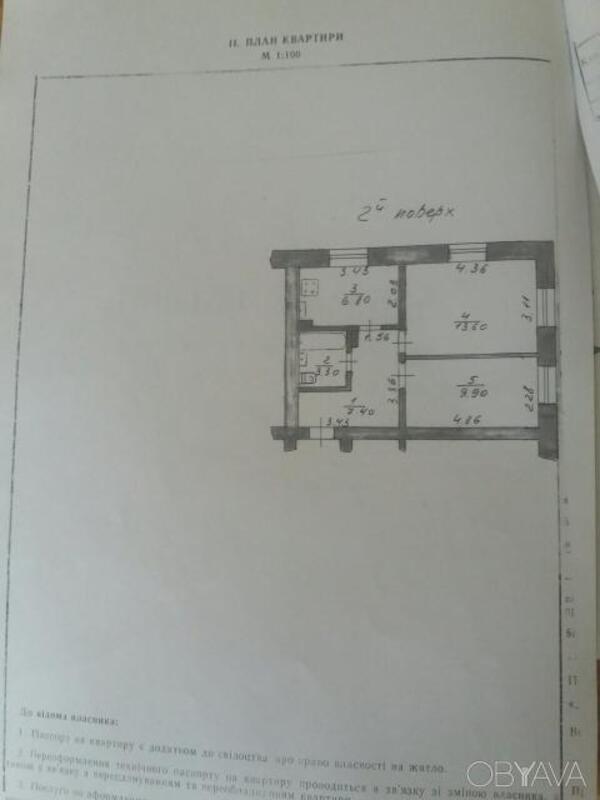 2 комнатная квартира, Школьная (Дзержинского), Харьковская область (488164 1)