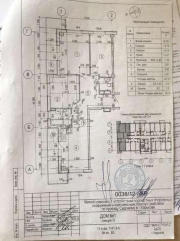 3 комнатная квартира, Харьков, Спортивная метро, Гагарина проспект (488324 1)