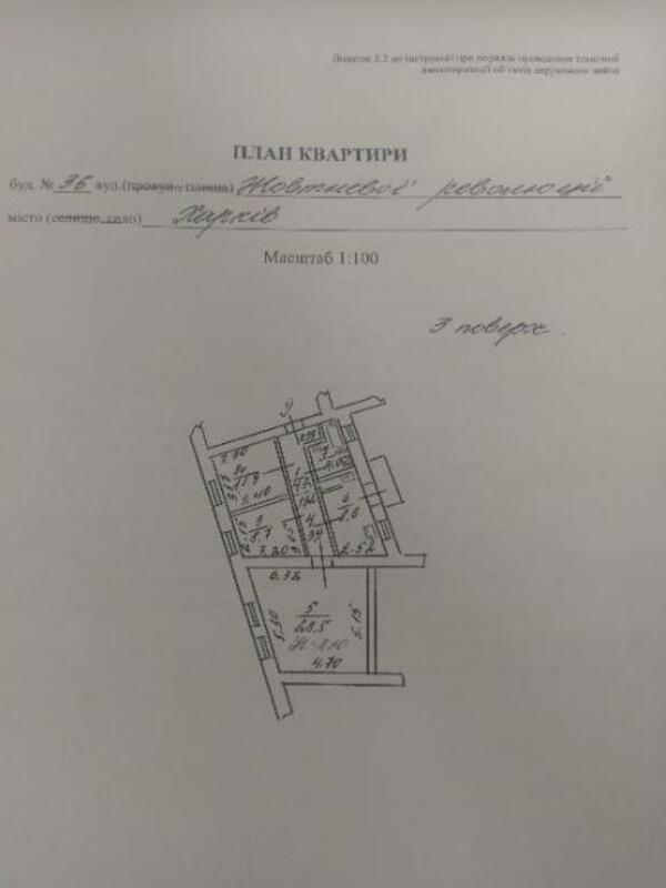 3 комнатная квартира, Харьков, Холодная Гора, Пермская (497343 1)