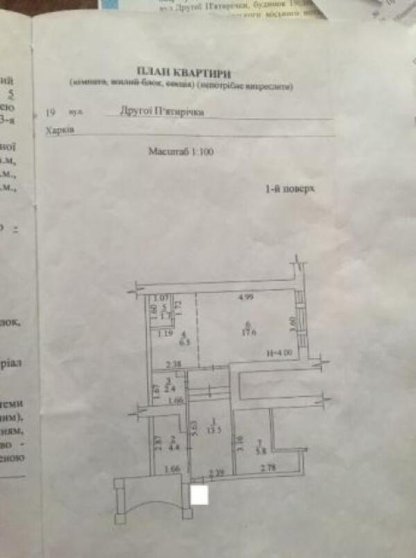 3 комнатная квартира, Харьков, Восточный, Шариковая (503892 1)