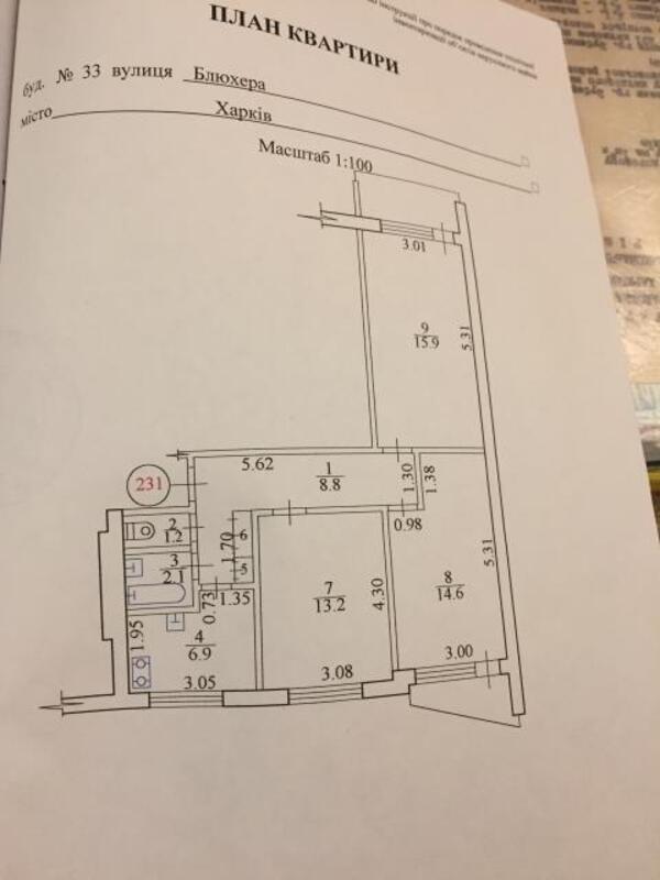 3 комнатная квартира, Харьков, Салтовка, Академика Павлова (504265 1)