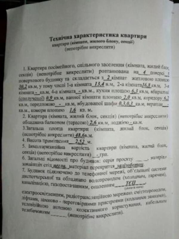2 комнатная квартира, Харьков, Восточный, Роганская (505175 1)
