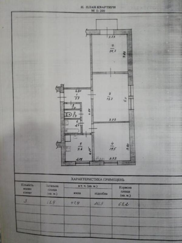 3 комнатная квартира, Эсхар, Победы ул. (Красноармейская), Харьковская область (526427 1)