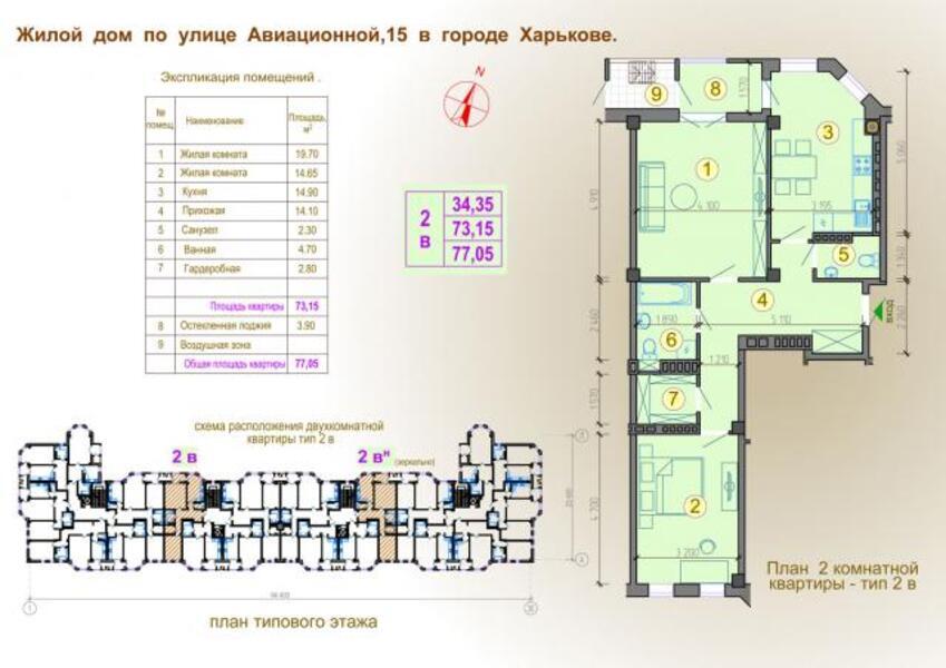 Квартира, 3-комн., Харьков, Шатиловка, Бакулина