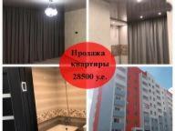 Квартиры Харьков. Купить квартиру в Харькове. (555174 4)