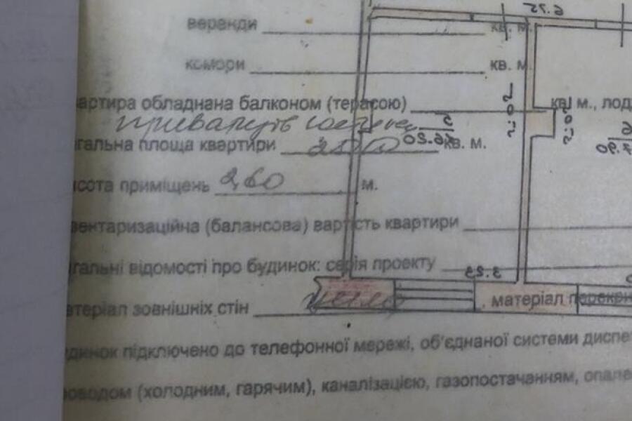 Комната, Мерефа, Харьковский район, Днепровская