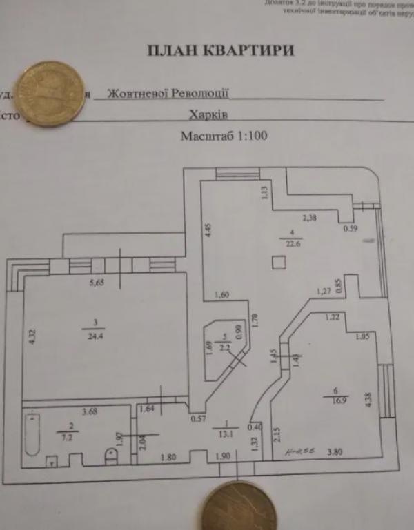 Купить 3-комнатная квартира, Харьков, МОСКАЛЁВКА, Москалевская (Октябрьской Революции)