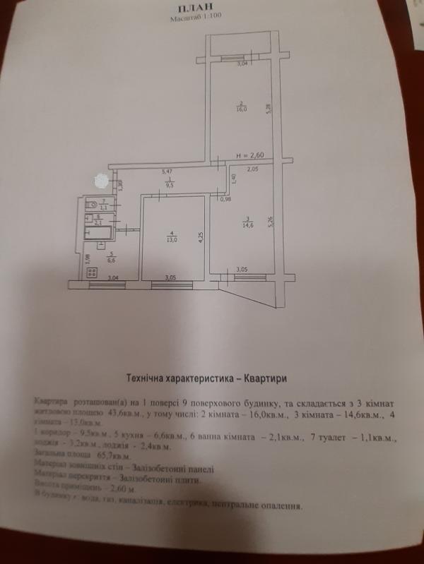 Купить 3-комнатная квартира, Чугуев, Леонова, Харьковская область