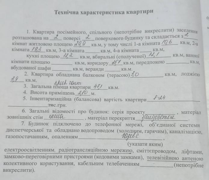 Купить 2-комнатная гостинка, Харьков, Бавария, Грибоедова