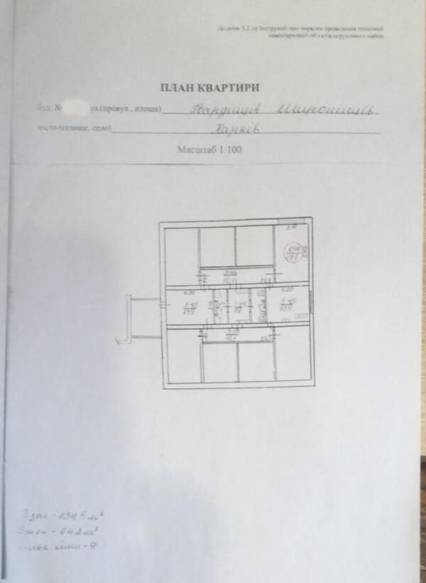 Комната, Харьков, 615м/р, Гвардейцев Широнинцев