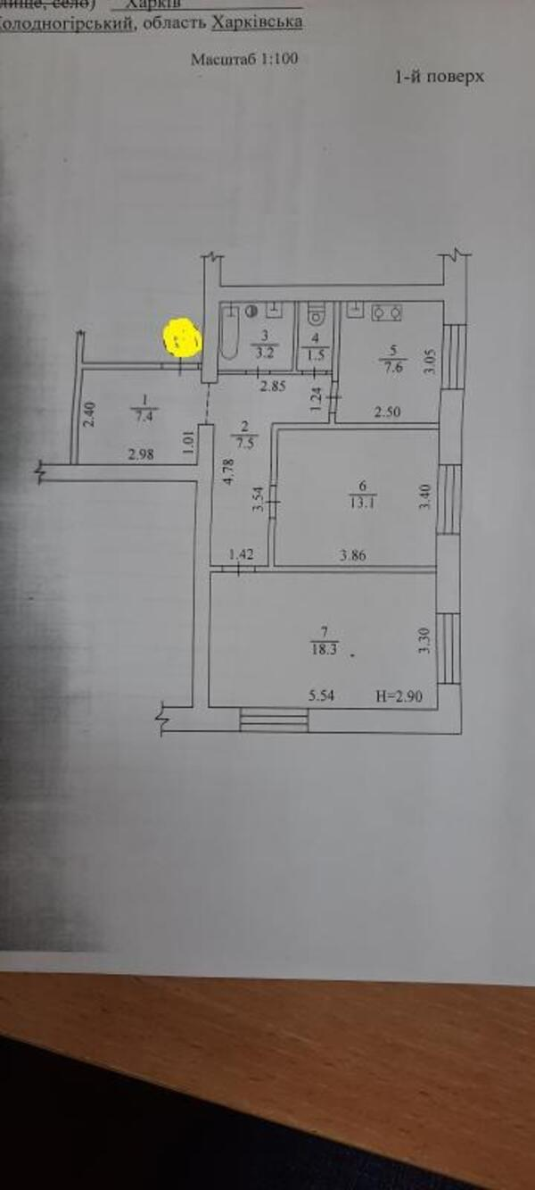 Купить 2-комнатная квартира, Харьков, Лысая Гора, Песковская