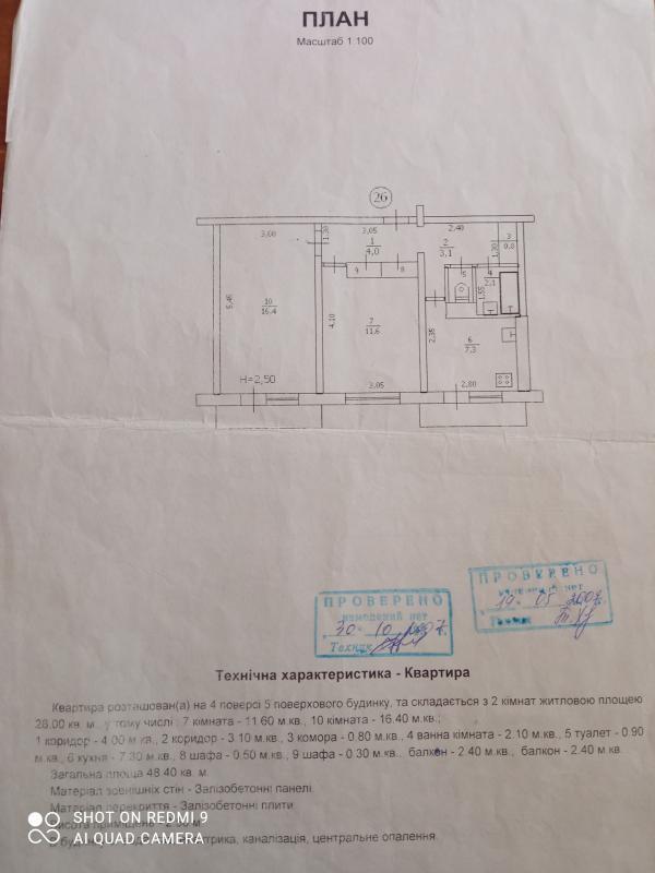 Купить 2-комнатная квартира, Эсхар, Победы ул. (Красноармейская), Харьковская область