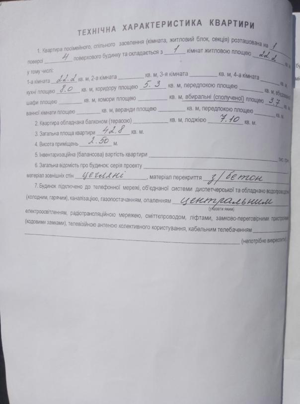 Купить 1-комнатная квартира, Солоницевка, Сумской путь, Харьковская область