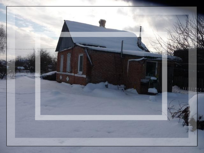 Дом, Пивденное (Харьк.), Харьковская область (566251 1)