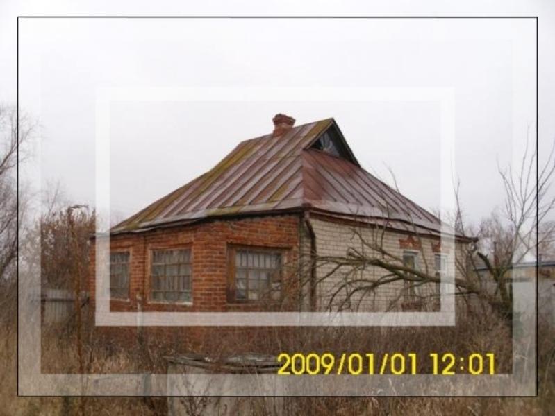 Дом, Золочев, Харьковская область (598848 1)