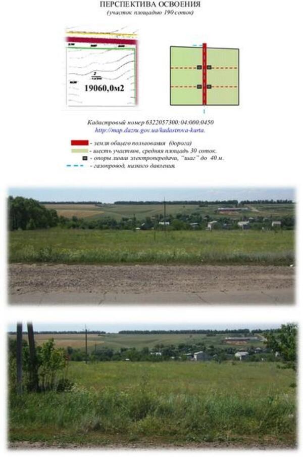 участок, Харьковская область, Дергачевский район, Великие Проходы, Белгородское направление (261487 1)