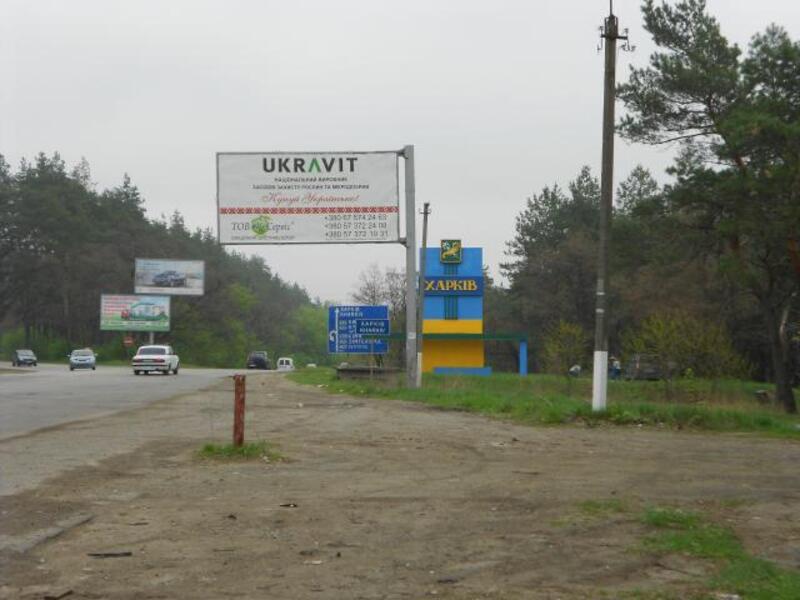 участок 25 сот., Подворки, Харьковская область (331360 1)
