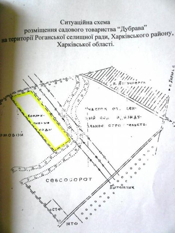 Участок, Харьков, Рогань жилмассив, Зубарева