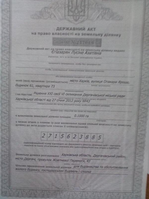 участок, Харьковская область, Дергачевский район, Дергачи, Дергачевское направление (473501 2)