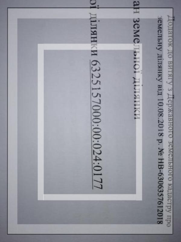участок 15 сот., Коротыч, Харьковская область (552256 1)