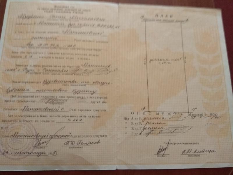 Купить участок 15 сот., Манченки, Харьковская область