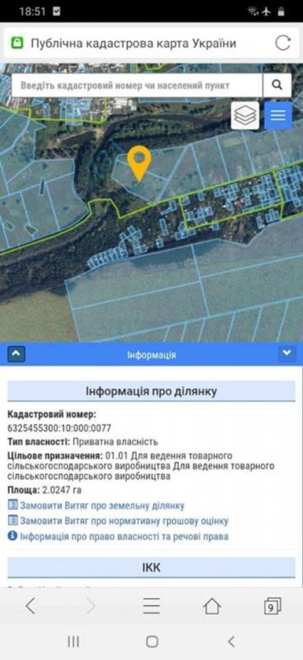 Купить участок 202 сот., Чугуев, Харьковская область