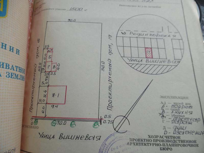 Купить участок 15 сот., Буды, Харьковская область