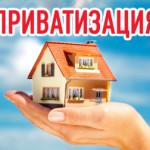 Свою недвижимость жители общежитий смогут приватизировать