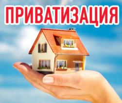 жилую недвижимость, общежития, приватизация,