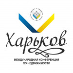 В Харькове пройдет Международная конференция Ассоциации специалистов по недвижимости (риэлторов) Украины