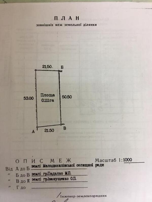 участок, Харьковская область, Дергачевский район, Дергачи, Дергачевское направление (428546 1)