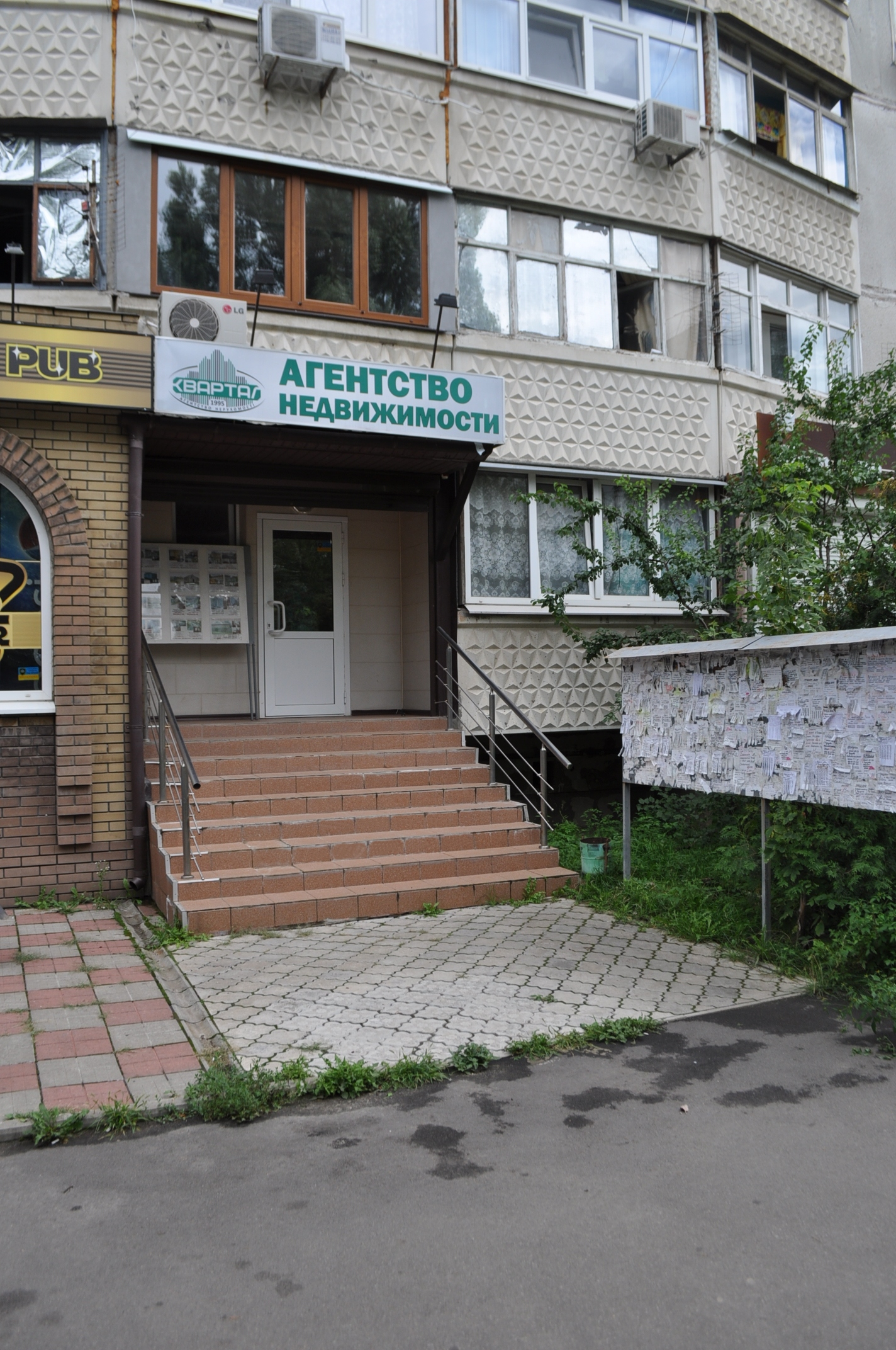 Агентство недвижимости Квартал в Чугуеве (chuguev)