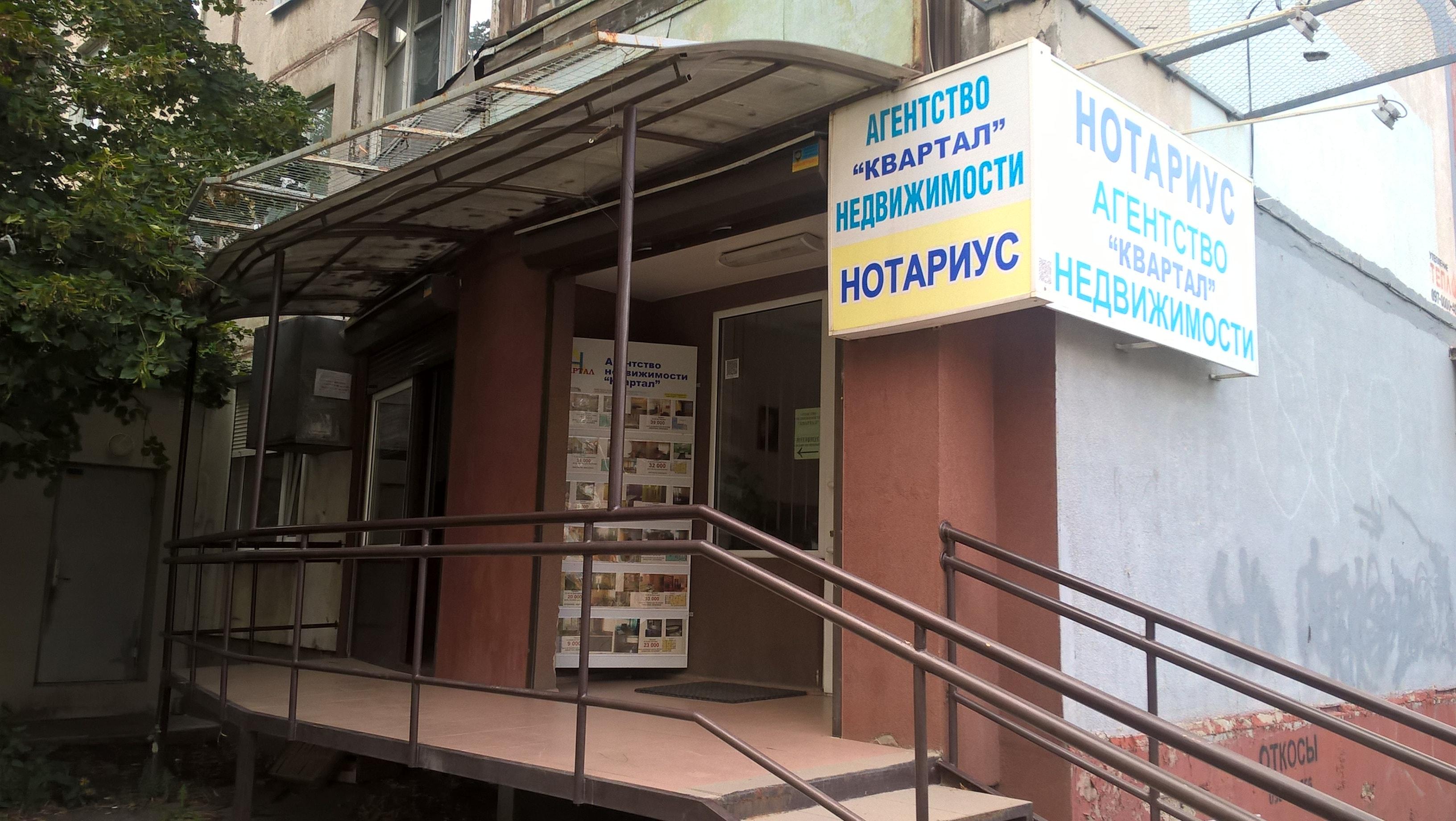 Агентство недвижимости Квартал на Салтовке (Салтовское Шоссе) (shosse)