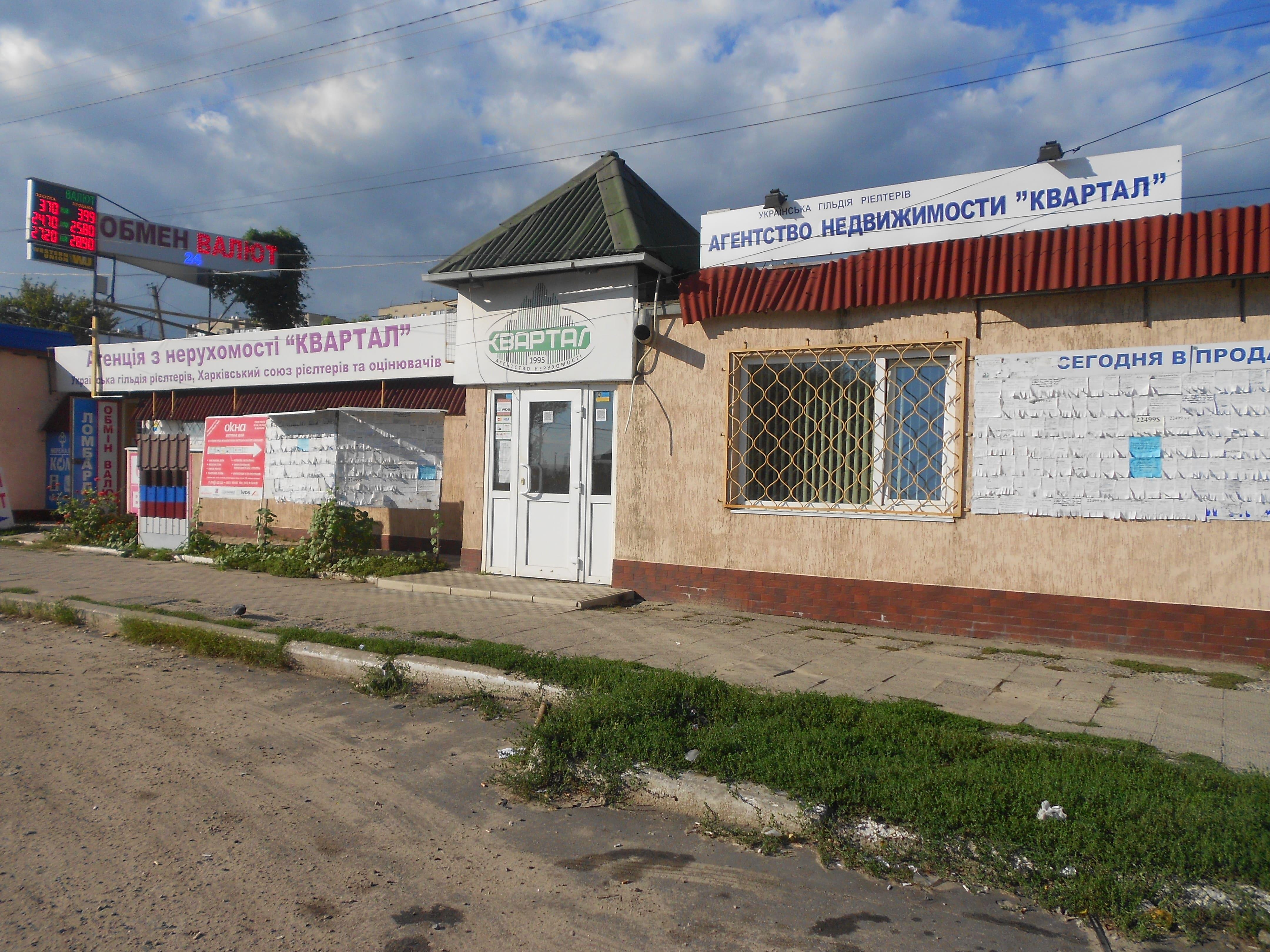 Агентство недвижимости Квартал в Солоницевке (solonitsevka)