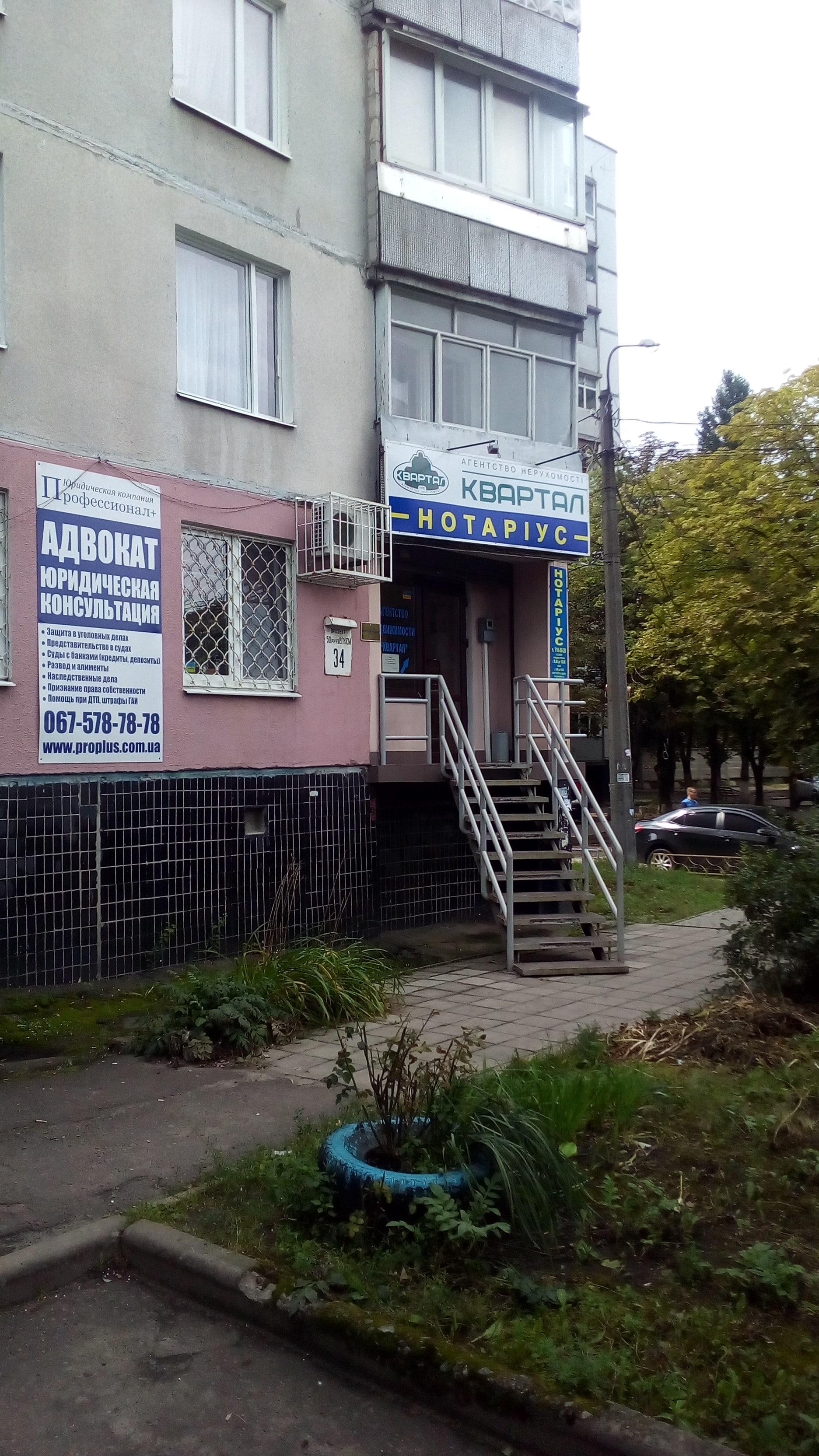 Агентство недвижимости Квартал на Салтовке (пр.Юбилейный) (yubileynyi)
