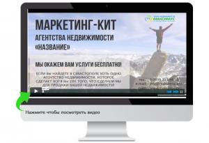 Старт продаж готовых Маркетинг китов для агентств недвижимости (Snimok e krana 2015 02 10 v 23.09.271 300x205)