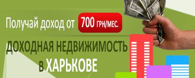 Получай доход от 700 грн/мес — доходная харьковская недвижимость от $5000