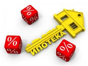 Особенности покупки квартиры в ипотеку (proc ipot 300x225)