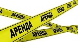 Ошибки, которые не стоит допускать при аренде квартиры (a1 300x162)